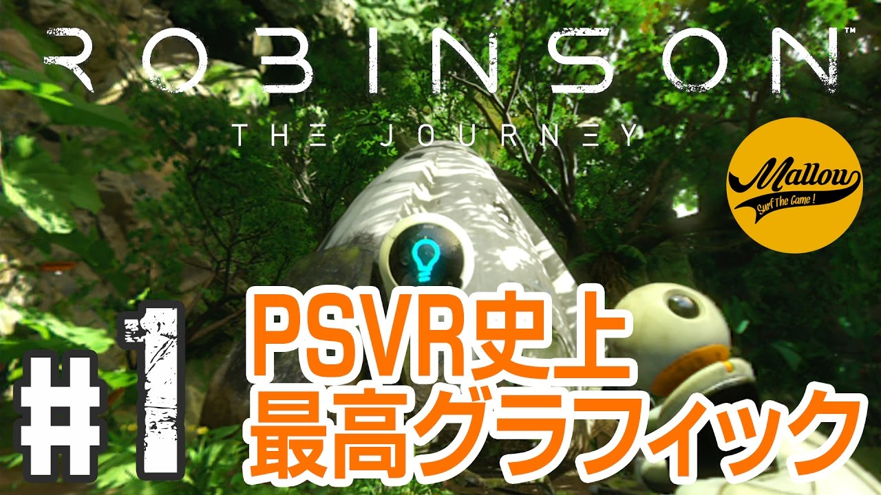 robinson the journey review psvr